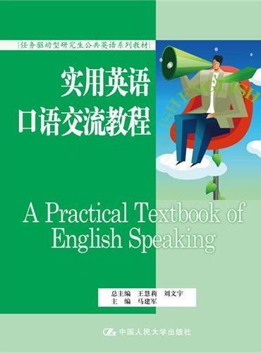 实用英语口语交流教程(任务驱动型研究生公共英语系列教材)
