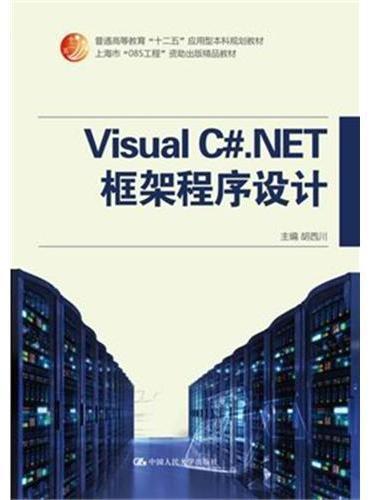 "Visual C#.NET 框架程序设计(普通高等教育""十二五""应用型本科规划教材;上海市""085工程""资助出版精品教材)"