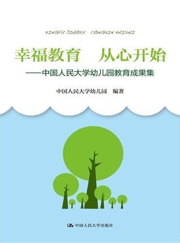 幸福教育 从心开始——中国人民大学幼儿园教育成果集