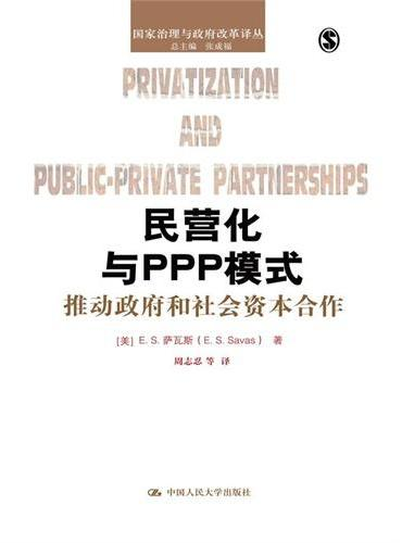 民营化与PPP模式:推动政府和社会资本合作(国家治理与政府改革译丛)