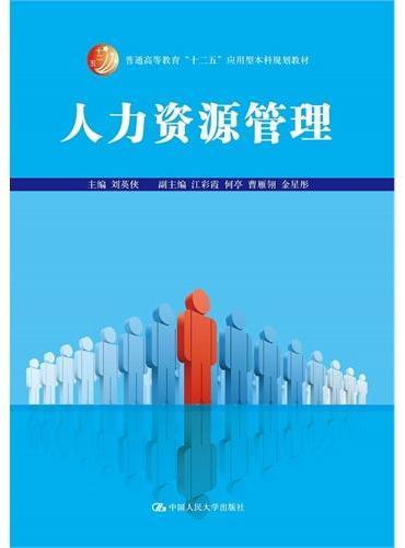 """人力资源管理(普通高等教育""""十二五""""应用型本科规划教材)"""