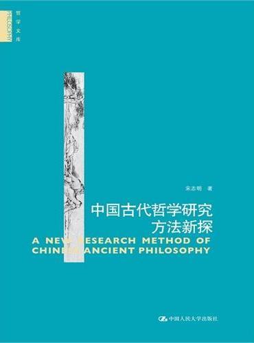 中国古代哲学研究方法新探(哲学文库)