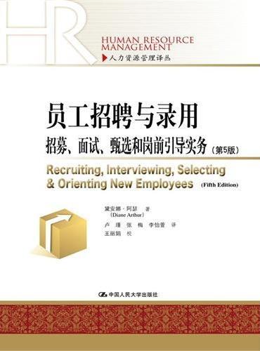 员工招聘与录用——招募、面试、甄选和岗前引导实务(第5版)(人力资源管理译丛)