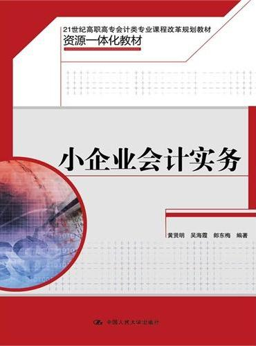 小企业会计实务(21世纪高职高专会计类专业课程改革规划教材)