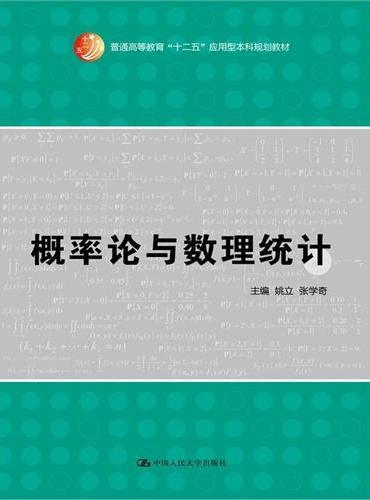 """概率论与数理统计(普通高等教育""""十二五""""应用型本科规划教材)"""