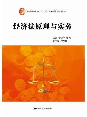 """经济法原理与实务(普通高等教育""""十二五""""应用型本科规划教材)"""