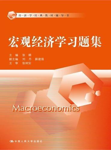 宏观经济学习题集(经济学经典教材辅导书)