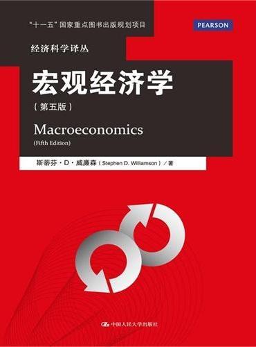 """宏观经济学(第五版)(经济科学译丛;""""十一五""""国家重点图书出版规划项目)"""