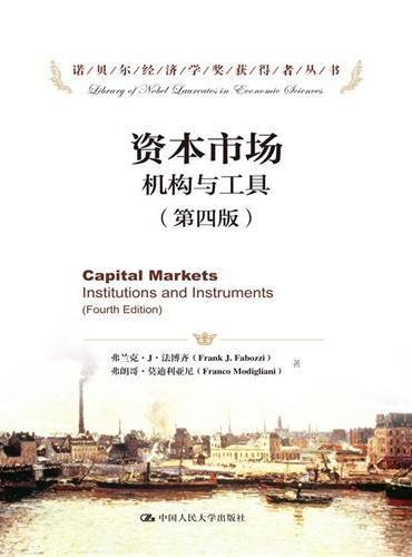 资本市场:机构与工具(第四版)(诺贝尔经济学奖获得者丛书)