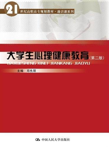 大学生心理健康教育(第二版)(21世纪高职高专规划教材·通识课系列)