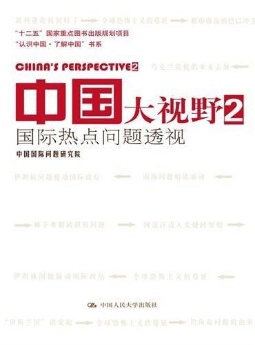 """中国大视野2:国际热点问题透视(""""认识中国·了解中国""""书系;""""十二五""""国家重点图书出版规划项目)"""