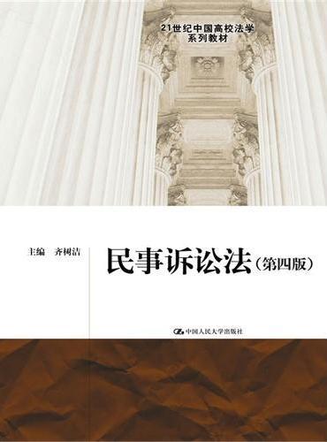 民事诉讼法(第四版)(21世纪中国高校法学系列教材)
