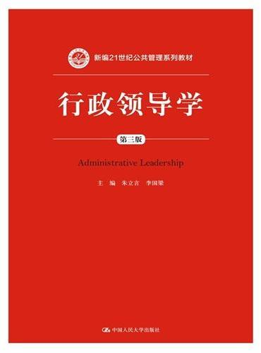 行政领导学(第三版)(新编21世纪公共管理系列教材)