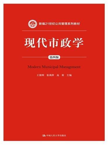 现代市政学(第四版)(新编21世纪公共管理系列教材)