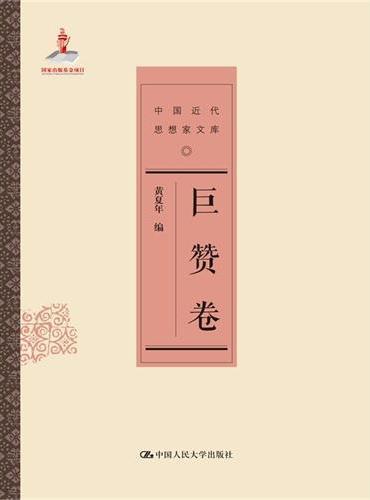 巨赞卷(中国近代思想家文库)