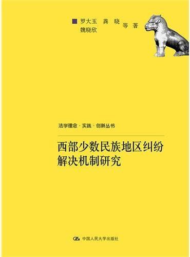 西部少数民族地区纠纷解决机制研究(法学理念·实践·创新丛书)