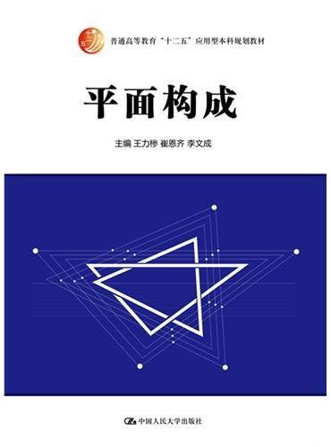 """平面构成(普通高等教育""""十二五""""应用型本科规划教材)"""