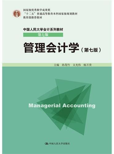 管理会计学(第七版)(中国人民大学会计系列教材·第七版)