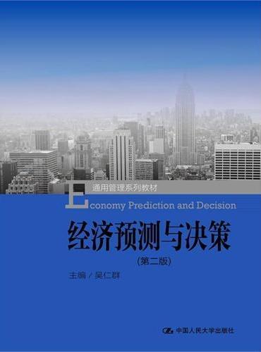 经济预测与决策(第二版)(通用管理系列教材)