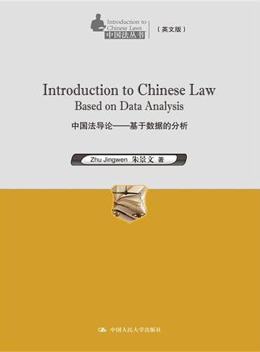 Introduction to Chinese Law--Based on Data Analysis  (中国法导论——基于数据的分