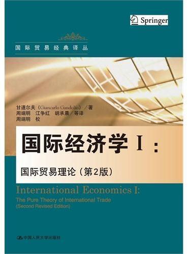 国际经济学Ⅰ:国际贸易理论(第2版)(国际贸易经典译丛)