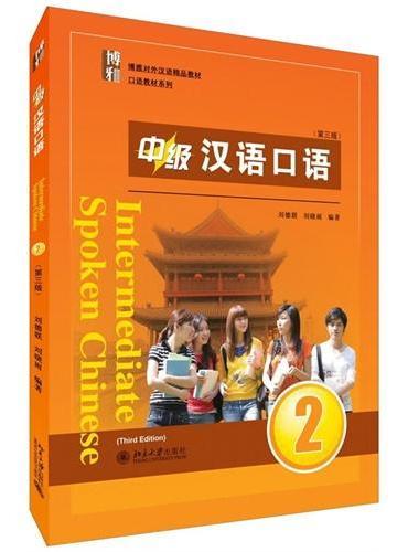 中级汉语口语 2 (第三版)
