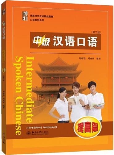 中级汉语口语 (提高篇) (第三版)