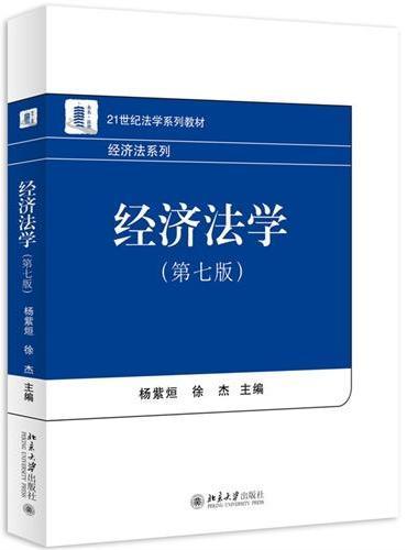 经济法学(第七版)