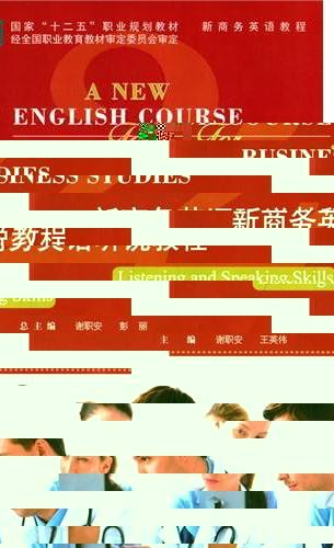 新商务英语听说教程2 配光盘  新商务英语教程