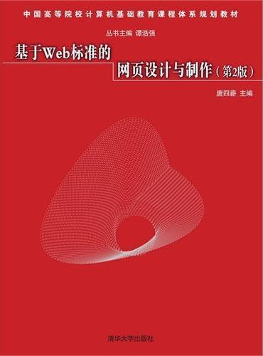 基于Web标准的网页设计与制作 第2版  中国高等院校计算机基础教育课程体系规划教材