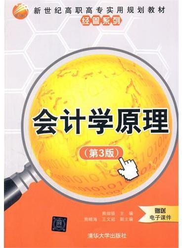 会计学原理 第3版  新世纪高职高专实用规划教材——经管系列