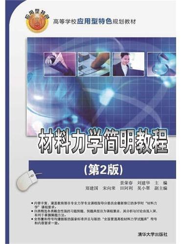 材料力学简明教程 第2版  高等学校应用型特色规划教材