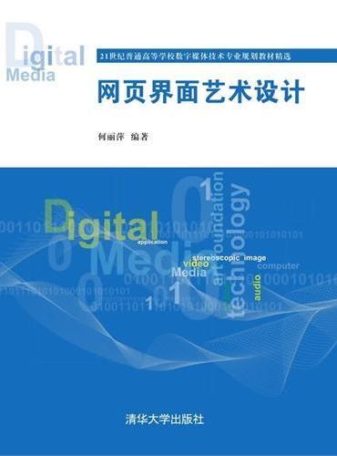 网页界面艺术设计 21世纪普通高等学校数字媒体技术专业规划教材精选