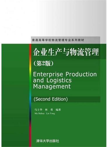 企业生产与物流管理 第2版  普通高等学校物流管理专业系列教材