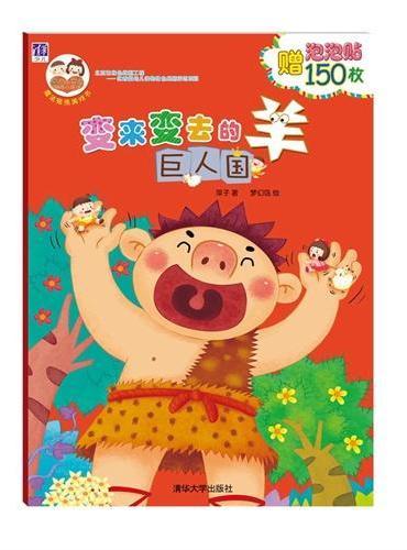"""变来变去的羊:巨人国 """"酉酉和西西""""魔法贴纸游戏书"""