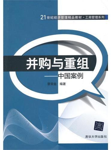 并购与重组:中国案例 21世纪经济管理精品教材·工商管理系列