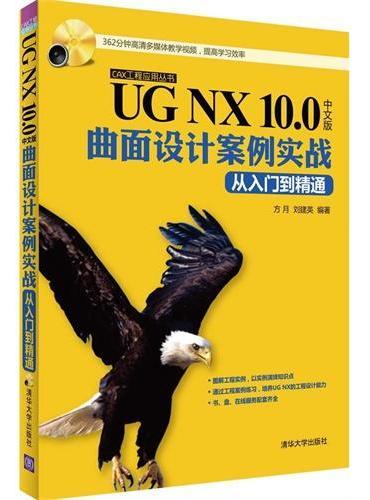 UG NX 10.0中文版曲面设计案例实战从入门到精通 配光盘  CAX工程应用丛书