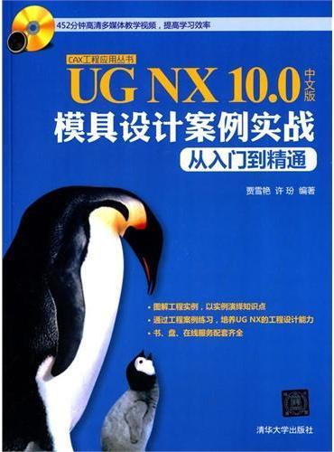 UG NX 10.0中文版模具设计案例实战从入门到精通 配光盘  CAX工程应用丛书