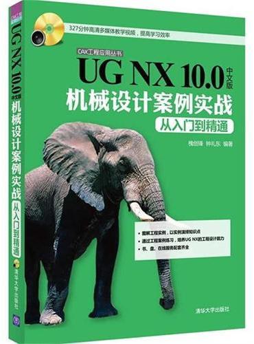 UG NX 10.0中文版机械设计案例实战从入门到精通 CAX工程应用丛书