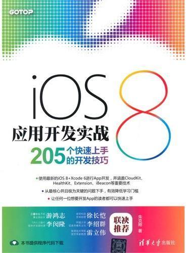iOS 8应用开发实战——205个快速上手的开发技巧
