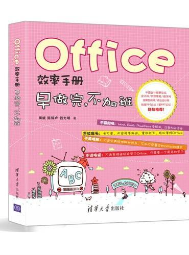 Office效率手册 早做完,不加班