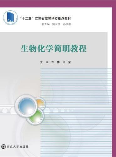 高等院校化学化工教学改革规划教材/生物化学简明教程