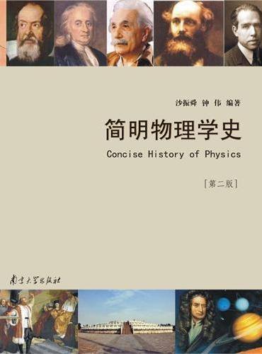 简明物理学史(第二版)