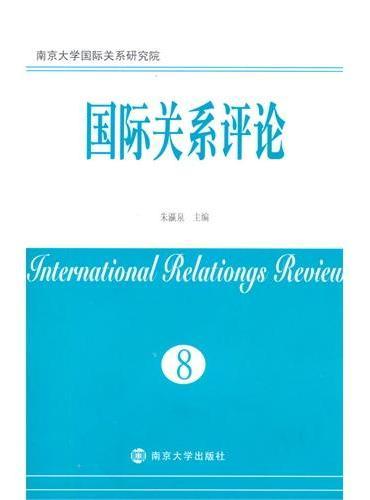 国际关系评论(第8卷)