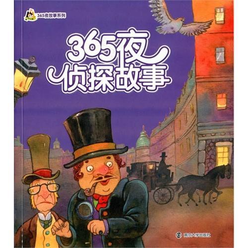 小人国·365夜故事系列/365夜侦探故事