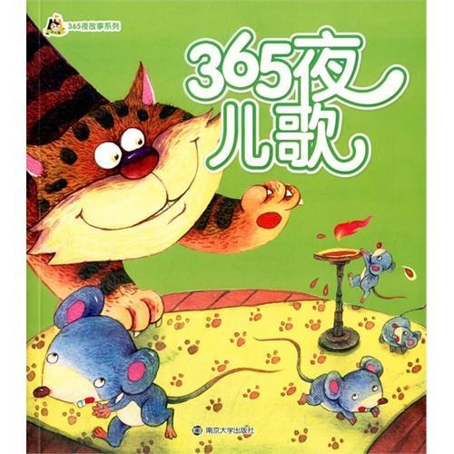 小人国·365夜故事系列/365夜儿歌