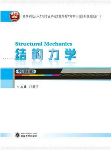 高等学校土木工程专业卓越工程师教育培养计划系列规划教材:结构力学