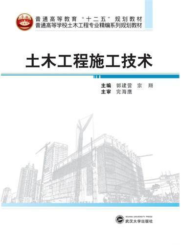 普通高等学校土木工程专业精编系列规划教材:土木工程施工技术
