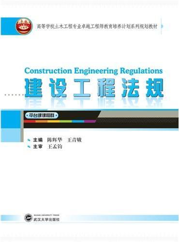 高等学校土木工程专业卓越工程师教育培养计划系列规划教材:建设工程法规