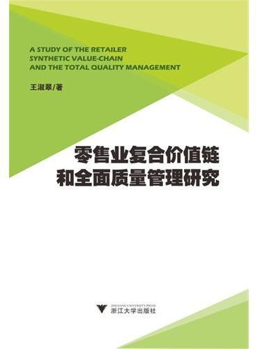 零售业复合价值链和全面质量管理研究